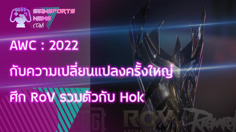 ความเคลื่อนไหววงการ MOBA จับตาการแข่งขัน RoV กับศึก AWC:2022