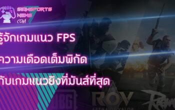 เกมแนว fps