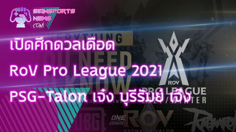 ข่าวความเคลื่อนไหว MOBA RoV Pro League ประจัญบาน PSG ประเดิมสวย