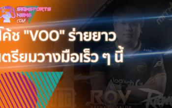 ข่าวอีสปอร์ต E-Sport