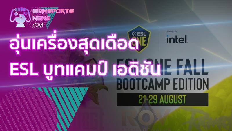 ข่าว เกม Moba อุ่นเครื่องก่อนศึกใหญ่! รายการ ESL Onefall: Bootcamp Edition