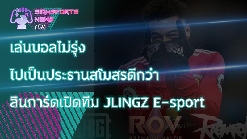 ข่าวเกมออนไลน์ จะมาเมืองไทยไหม เจสซี่ ลินการ์ด เปิดทีม Esports