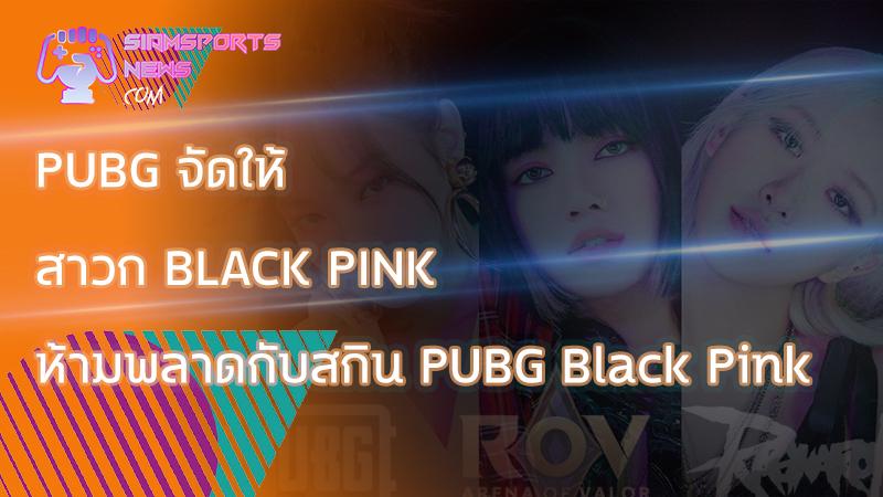ข่าวอีสปอร์ตสุดฮอต PUBG จัดหนักสาวก Black Pink กับสกินเครื่องแต่งกาย