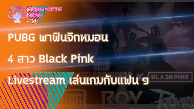 เกมแนว battle royale หนุ่ม ๆ PUBG สะท้านกับความน่ารัก PUBG Black Pink