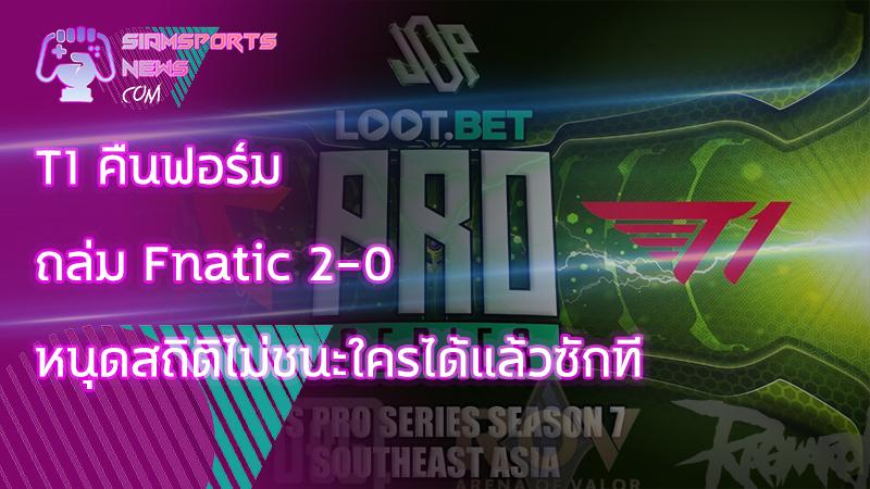 รายงานข่าว E-Sport T1 ฟื้นแล้ว ทุบ Fnatic 2-0 ในศึก Dota 2