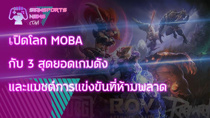 moba กับการแข่งขันกีฬาอีสปอร์ตที่ได้รับความนิยมมากที่สุด