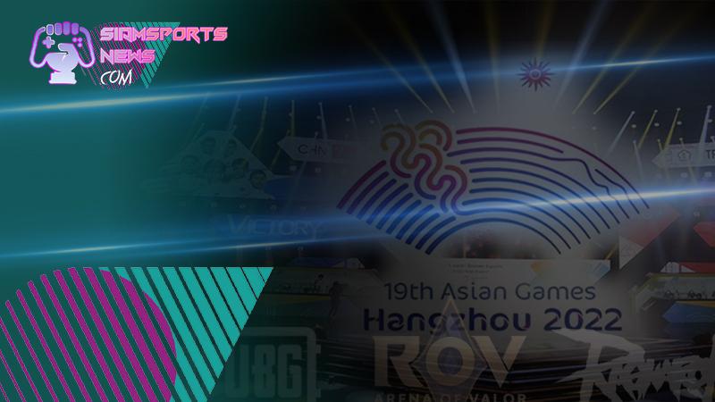 ข่าววงการอีสปอร์ตล่าสุด Asian Games 2022 เตรียมความพร้อมก่อนศึก 8 เกมดัง